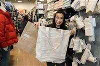 新年からレジ袋禁止条例 京都・亀岡が全国初
