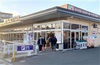 関西のスーパー、年末年始の休業や時短営業拡大
