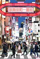 【年の瀬記者ノート】「歌舞伎町は悪者ですか」コロナ禍で集中砲火 「夜の街」の素顔を取材