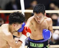 高山、復帰戦は判定勝利 ボクシング元世界王者