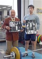 【話の肖像画】東京五輪金メダル1号、重量挙げ・三宅義信(81)(15)夢を持って前へ進…