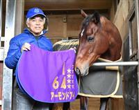 東京競馬記者クラブ賞に「アーモンドアイ」 藤沢調教師と同時受賞