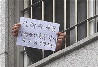 韓国拘置所で大規模感染 収容者の3割 首相謝罪