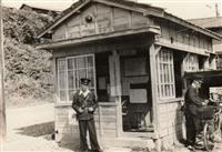 昭和の米軍警備交番写真 神奈川・山手署で発見