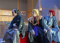 【鑑賞眼】猿之助初監督、図夢歌舞伎「弥次喜多」 舞台のような映画のような面白さ