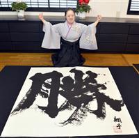 新年の一字は「勝」 ダウン症の書家・金澤翔子さん、希望のメッセージ