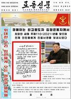 正恩氏が異例の「年賀状」 施政方針読み上げは省略か