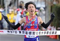 創価大が往路初優勝 箱根駅伝、東洋大2位