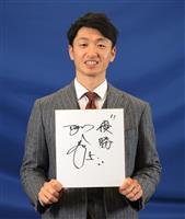 勝負の3年目「100得点が目標」…阪神・近本光司外野手(26)