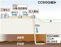 CO2地下貯留へ新法 政府法律一本化を検討 民間参入、普及に弾み