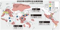 2020年は日本も世界も平均気温が史上最高 豪雨、異常高温相次ぐ