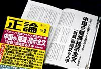 【異論暴論】正論2月号好評販売中 武漢ウイルス、「隠滅」指示全文