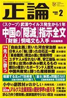 【異論暴論】正論2月号好評販売中 先人に倣う 貫くべき日本の基軸