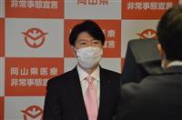 〝警戒色〟の赤系ネクタイでビデオ訓示 岡山県知事