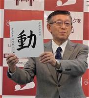 緊急宣言地域と周辺の往来自粛へ 大雪で災害救助法適用要請も 秋田県知事の仕事始め会見