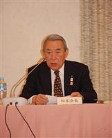 関経連松本会長が続投表明
