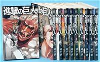 「進撃の巨人」4月に完結 1億部突破の人気漫画