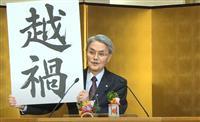 「越禍」が今年の言葉に 初オンライン開催の福岡商議所新年祝賀会