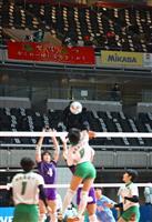 【春高バレー速報】(4)女子の八王子実践が1回戦敗退 男子は習志野がフルセット勝利