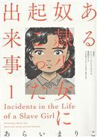 コミックも発刊『ある奴隷少女に起こった出来事』への共鳴