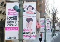 御堂筋に浦沢さんデザインの垂れ幕 大阪国際女子マラソン