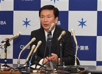 緊急事態宣言発令で千葉県、外出自粛を要請 森田知事、県民に協力訴え