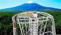 富士急ハイランドに今夏、展望台 恐怖の空中ウオークや絶叫滑り台も