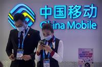 中国3社の上場廃止を再決定 NY証取、米財務省指示受け