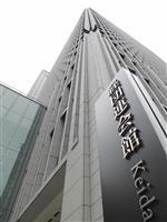 【緊急事態宣言】経団連、テレワーク実施状況を調査へ