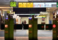 首都圏のJRや私鉄、終電繰り上げ前倒しへ 回送や運休で対応か