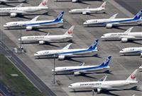 航空各社、運航計画4~6割に引き下げ 経営へ更に打撃
