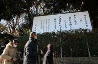 【100年の森 明治神宮物語】御製(5)コロナ禍にも生きるメッセージ
