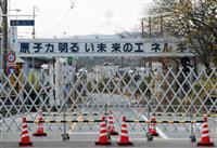 原子力推進の看板展示へ 福島・双葉の伝承館に