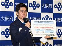 大阪など関西3府県 9日にも緊急事態宣言を要請