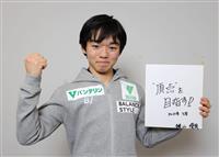 【フィギュアスケート通信】全日本3位の鍵山、北京五輪に照準「夢じゃない」