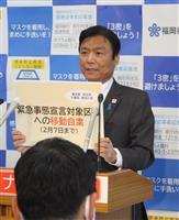 福岡県が4都県へ移動自粛要請 緊急事態宣言は求めず