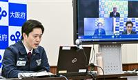 大阪など3府県知事が緊急事態宣言要請で一致