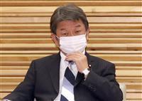 【慰安婦訴訟】茂木外相、韓国外相に抗議「断じて受け入れられない」 国際司法裁提訴も視野