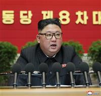 金正恩氏「米国は最大の主敵」、党大会で新たな核兵器開発を表明