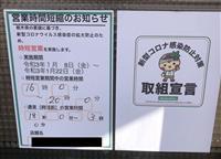 """""""夜の街""""再び「厳しい」 宇都宮市で時短営業始まる"""