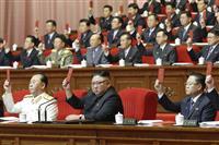 """北、国防力強化を党是に 規約改正で""""党政復古""""打ち出し"""