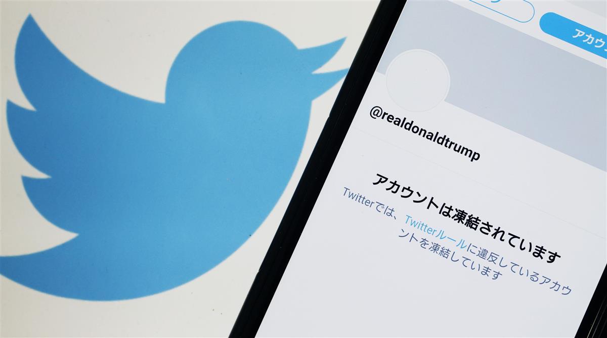 凍結されたトランプ米大統領のツイッターアカウント