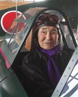 笠井智一氏死去 「零戦」「紫電改」の元パイロット