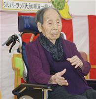 国内2番目の高齢、中地シゲヨさんが死去