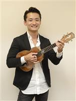 「おうち時間」や眠る前に…ウクレレ奏者、名渡山遼が心癒される新作