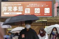 関西に緊急事態宣言再発令へ 前回以上の効果あるか