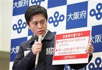 大阪知事、医療機関への病床確保の「指示」検討