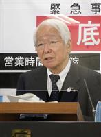 「想像吹き飛ばす現実がある」兵庫県知事、緊急事態宣言控え