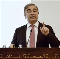 フランスのゴーン被告事情聴取を延期、レバノンのコロナ規制で