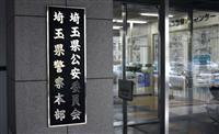 車2台にはねられ男性死亡 埼玉、2人逮捕